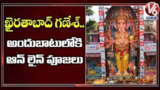 Khairatabad Ganesh Committee to Launch Online Ganesh Pooja | V6 Telugu News