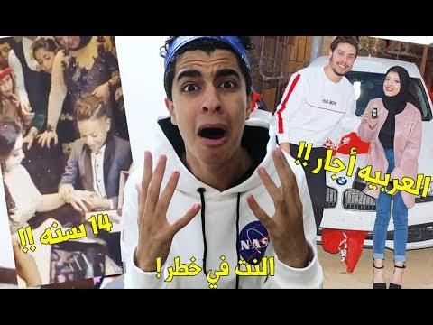 أصغر عروسين في مصر (عندهم 14 سنه)  و كشف كدب احمد حسن و زينب !!