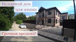 Недорогой дом в Сочи. Срочная продажа! Купить дом в Сочи для жизни и отдыха.