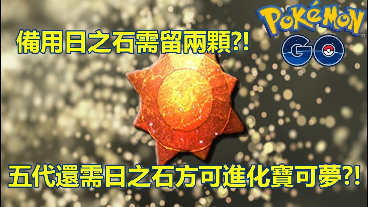 【Pokémon GO】備用日之石需留兩顆?!(五代還需日之石方可進化寶可夢?!) - YouTube