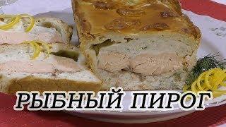 Пирог из красной рыбы и трески  в слоеном тесте