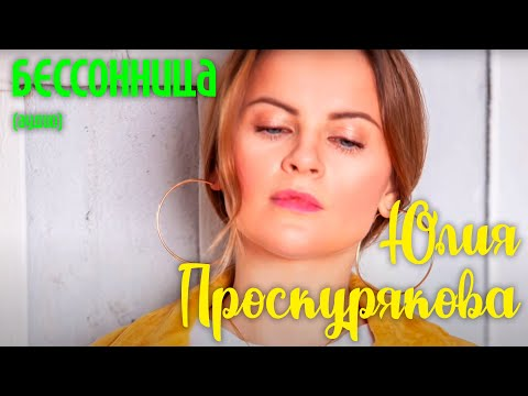 Юлия Проскурякова - Бессонница