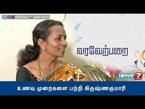 Chef Krishnakumari talks about healthy food habits @ Varaverpparai 2/2 | News7 Tamil