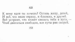 Хайям Омар 1986 Библиотека поэта  Часть 6