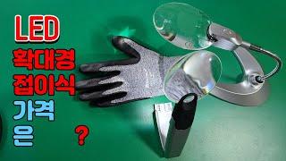 LED 조명 확대경 접이식 가격은?