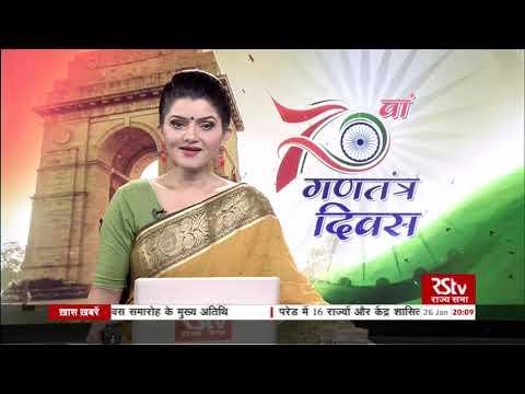 Hindi News Bulletin | हिंदी समाचार बुलेटिन – Jan 26, 2019 (8 pm)