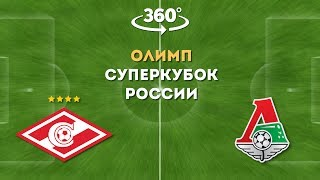 Видео 360°. Прямой эфир. «Спартак»-«Локомотив». Матч за Суперкубок России