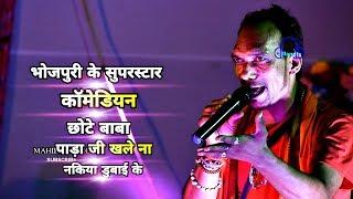 सुपरस्टार कॉमेडियन छोटे बाबा - पाड़ा जी खाले ना नकिया डूबा के - Live Show Chhote Baba