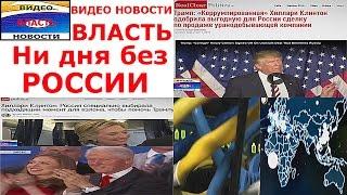 Видео Новости. Власть. Ни дня без России