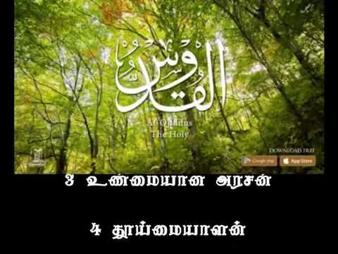 ASMAUL HUSNA 99 IN TAMIL