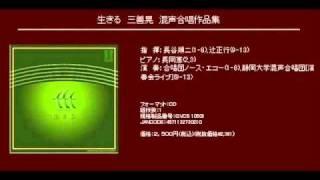 生きる  - 三善晃 - 混声合唱曲集「木とともに 人とともに」 長岡恵 検索動画 5
