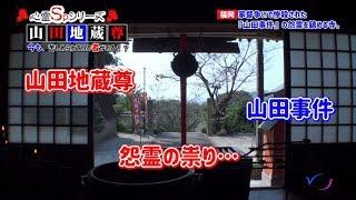 山田地蔵尊[宗像家菊姫様菩提所]/『心霊SP』