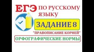 ЗАДАНИЕ №8 [ЕГЭ по русскому языку-2017]