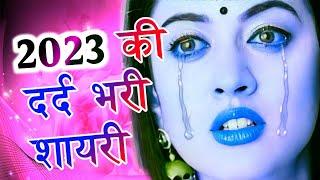 New Sad Shayari 2021 || new sad shayari in hindi || wishesh to everyone screenshot 3