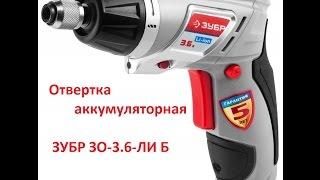 Отвертка аккумуляторная ЗУБР ЗО-3.6-ЛИ Б(Обзор)