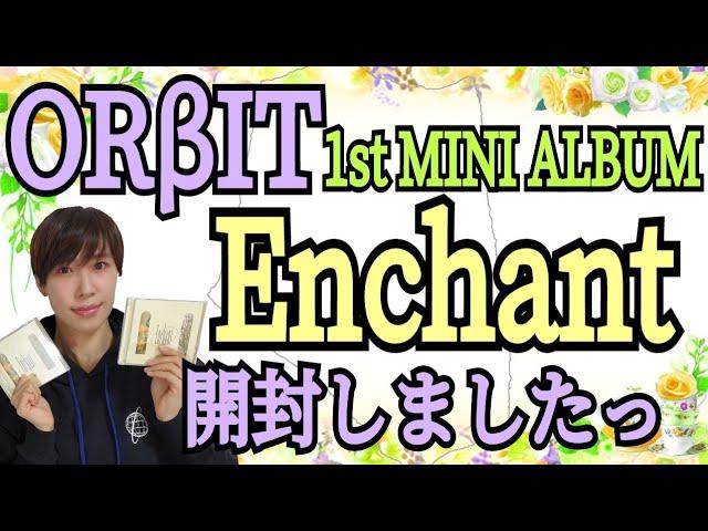 【ORβIT】Enchant開封【トレカも開封!】