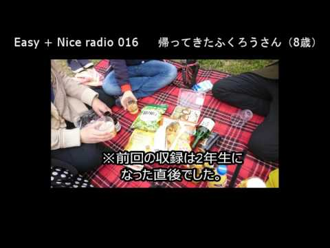 "easy and nice radio 016 ""interview with the owl 2"" (「ふくろうさん」を迎えて②)"