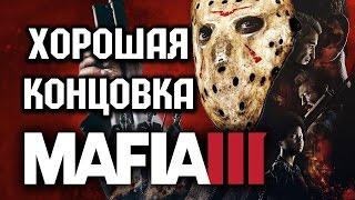 Прохождение Mafia 3 [III] на русском - ФИНАЛ | Хорошая концовка