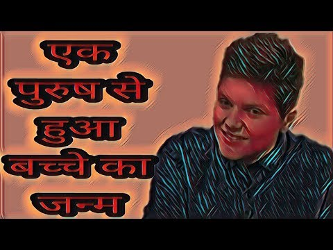 first-man-gave-birth-to-a-baby||-child-in-hindi||-aadmi-ne-bacche-ko-janam-diya-by-creative-world