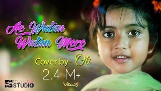 Ae Watan | Female Version |Full Song Cover By Oli | Raazi | Alia Bhatt | Arijit Singh