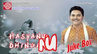 Hasyanu Dhinganu Part-2 Gujarati Comedy Dhirubhai Sarvaiya Juke Box