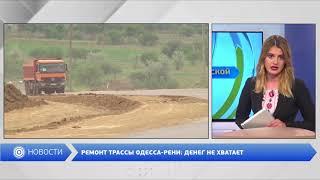 Ремонт трассы Одесса-Рени: денег не хватает