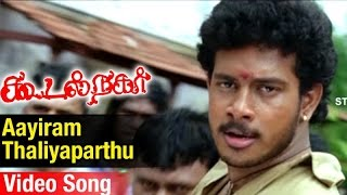 Download Aayiram Thaliyaparthu  Song | Koodal Nagar Tamil Movie | Bharath | Bhavana | Sabesh Murali MP3 song and Music Video