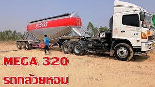 mega320-รถกล้วยหอม-ขั้นตอนการลำเลียงซีเมนต์ผง-ใส่รถ-isuzu-giga-cement-spreader