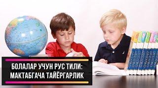 __RUS TILI__ BOLALAR UCHUN. MAKTABGA TAYERGARLIK.