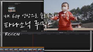 파나소닉 루믹스 & 4K 60p 영상으로 슬로우…