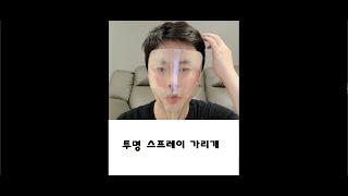 투명 스프레이 가리개 (얼굴가리개 페이스커버)