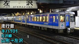 【全区間走行音】JR東日本キハ101 左沢線 山形→左沢