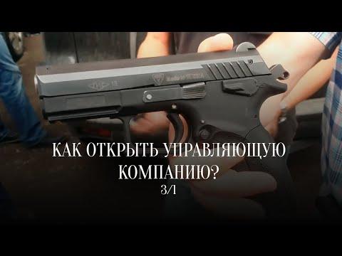 Как создать управляющую компанию? Александр Пономарев 3/1