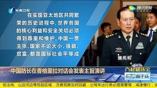 中国防长在香格里拉对话会发表主旨演讲