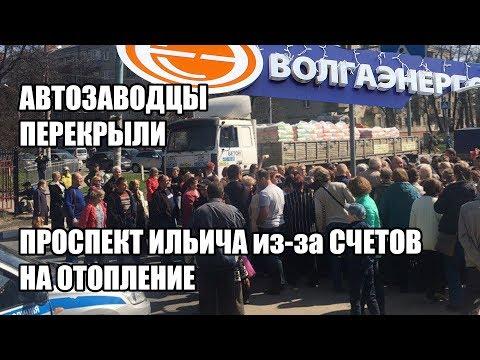 Автозаводцы перекрыли проспект Ильича из-за счетов за отопление