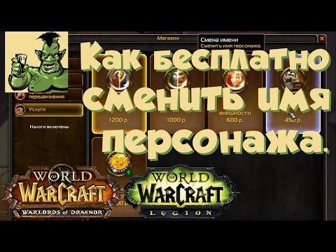 World of Warcraft - Как бесплатно сменить имя персонажа (Warlords of Draenor, Legion)