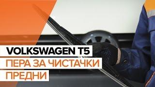 Смяна на предни и задни Задна чистачка на VW TRANSPORTER V Platform/Chassis (7JD, 7JE, 7JL, 7JY, 7JZ, 7FD) - видео инструкции