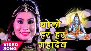 2017 Ka सबसे हिट काँवर गीत - Sanjana Raj - Bolo Har Har Mahadev - Bam Bhola - Bhojpuri Kanwar Songs