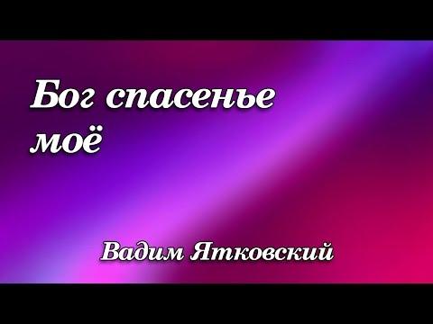 297. Бог спасенье моё - Вадим Ятковский