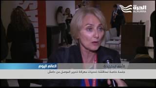 الأمم المتحدة: جلسة خاصة لمناقشة تحديات معركة تحرير الموصل من داعش