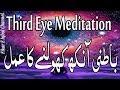 Third Eye Meditation - Batni Ankh Kholne Ka Amal!!!