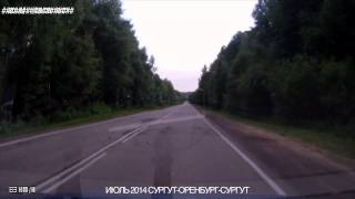 Дорога Сургут - Оренбург - Сургут Июль 2014