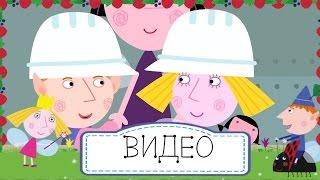 Маленькое королевство Бена и Холли - Эльфийская фабрика (Видео)
