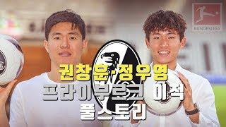 [jaja Fußball]권창훈&정우영은 어떻게 프라이부르크로 갔나??! 분데스 해설의 이적 후일담