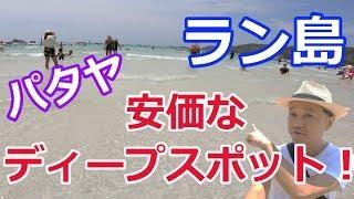 ラン島~パタヤの安価でディープな穴場を紹介!(朝食・バー・屋台・マッサージ)