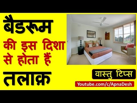 Vastu For Bedroom | Vastu Tips For Bedroom In Hindi | बैडरूम के लिए वास्तु  टिप्स | Vastu For Bed   YouTube Part 70