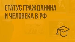 Статус гражданина и человека в РФ. Видеоурок по обществознанию 9 класс