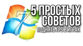 Как ускорить работу компьютера Windows 7. Оптимизировать компьютер. Ускорить пк на windows 7(, 2015-12-11T12:52:01.000Z)