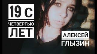 Алексей Глызин 19 с четвертью лет Cover Tanya Quant