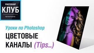 Уроки по Photoshop. Цветовые каналы. Tips and Tricks